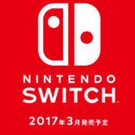 アメリカ、ヨーロッパではNintendo Switchの予約がすでに完売し終了、日本の予約は21日から