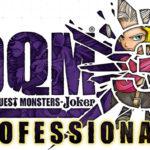 DQMジョーカーシリーズ、ジョーカー3プロフェッショナルでシリーズ完結へ