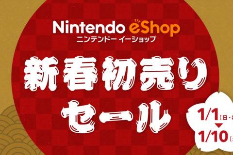 Nintendo eShopにて1月1日から1月10日まで3DS / Wii Uの46タイトルが最大50%オフ