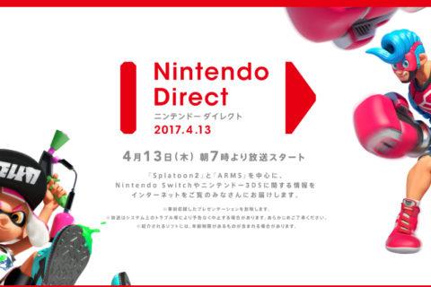 4月13日にNintendo Directを見ながらただ喋る動画をニコニコに上げました