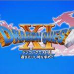 Switch版ドラゴンクエストXIについて問い合わせたところ、7月29日以降との回答