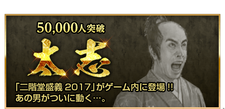 信長の野望・大志』メルマガ登録...